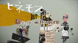 2018.3.21発売のヒネモスのCD 「Life in Minestrone」のCM兼 視聴用映像です。 映像監督:松田竜一 デザイン:すぎはらけいたろう 写真:相澤心也 ご購入...