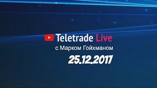 Teletrade Live 25.12.2107 с Марком Гойхманом (Teletrade, Телетрейд)