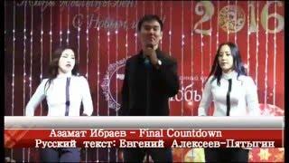 Азамат Ибраев - Финальный отсчёт