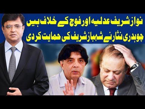 Dunya Kamran Khan Ke Sath - 20 March 2018 | Dunya News
