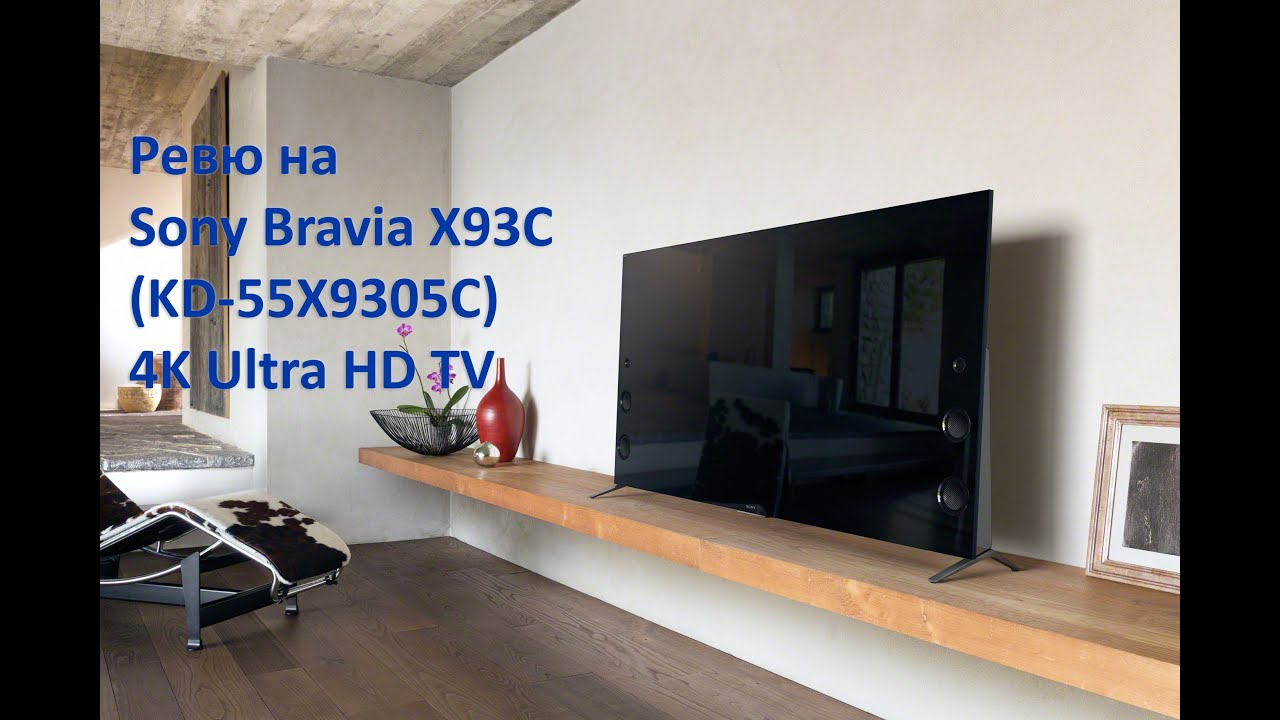 ревю на Sony Bravia X93c Kd 55x9305c 4k Ultra Hd Tv Youtube