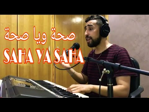 Download AYOUB BG - SA7A YA SA7A live (cover cheb mami)  أيوب بيجي صحا يا صحا