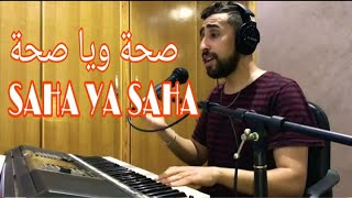 AYOUB BG - SA7A YA SA7A live (cover cheb mami) |أيوب بيجي صحا يا صحا