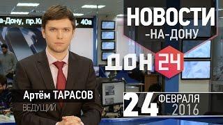 Новости на Дону 24 февраля 2016 телеканал ДОН24