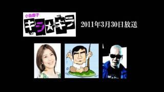 2011年3月30日TBSラジオ 小島慶子キラ☆キラに、TBSラジオのラジオ七聖、...