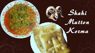 Shahi Mutton Korma Recipe || How to make Shahi Mutton Korma || Hyderabadi Mutton Korma