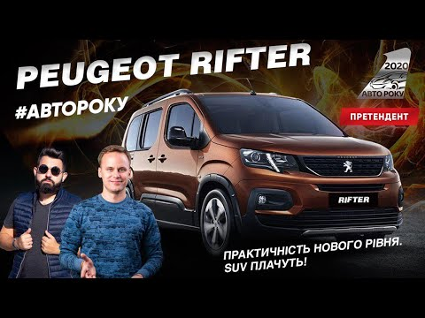 Peugeot Rifter 2019 на Авто Року 2020: ще фургон чи вже легковик?
