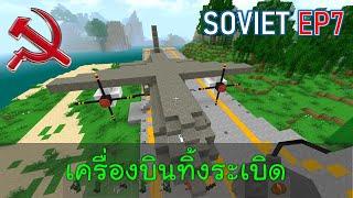 เครื่องบินทิ้งระเบิด กองทัพรัสเซีย EP7 - survivalcraft2.2 #30 [พี่อู๊ด]