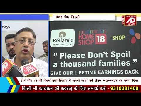 होम शॉप 18 की वेंडर्स एसोसिएशन ने प्रमोटरों के खिलाफ  धरना दिया #hindi #breaking #news #apnidilli