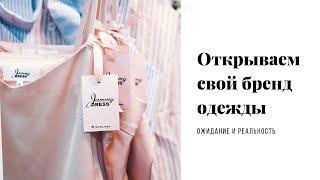 Открыть свой бренд одежды: ожидание и реальность | Основные ошибки новичков