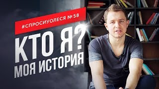 """Кто такой Олесь Тимофеев. Про """"легкие"""" деньги и крутые идеи [#спросиуолеся №58]"""