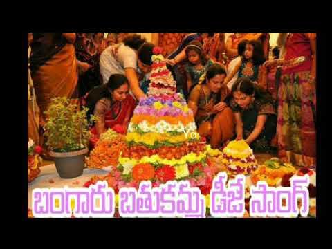 2017 Latest Bathukamma Dj Song || Telangana Bathukamma Songs || Bangaru Bathukamma || Folk Dj Songs