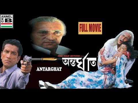 Antarghat | অন্তর্ঘাত | Bengali Full Movie | Victor Banerjee | Debashree Roy | Sabyasachi Chakrborty