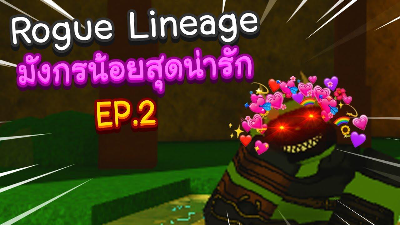 ศึกชิงเห็ดของมังกรน้อยสุดน่ารัก💗💗 !??│Roblox Rogue Lineage