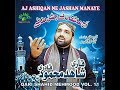 AJ AASHQAN NE JASHAN MANAYE - NEW NAAT NEW STYLE - QARI SHAHID MEHMOOD QADRI - OFFICIAL- HD VIDEO