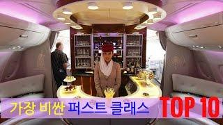 세상에서 가장 비싼 퍼스트 클래스 TOP 10 - 말도 안되는 일등석 Most luxurious and expensive First Class TOP 10