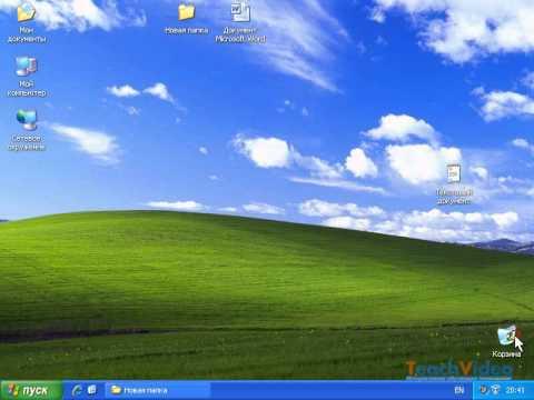 Открытие и закрытие окна в Windows XP (7/47)