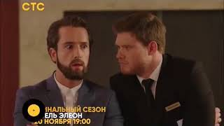 Анонс 3 сезона сериала  Отель Элеон  № 2  Е  ВИЛКОВА