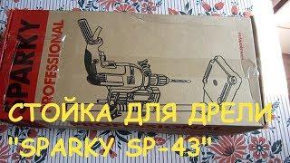 Стойка для дрели Sparky SP-43 (сборка и небольшой обзор).
