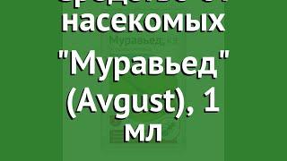 Средство от насекомых Муравьед (Avgust), 1 мл шолу ОФ001574 өндіруші Фирма Август ЖАҚ, (Ресей)