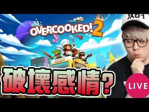 ???? ???????Overcooked 2?[08-14] KZee LIVE