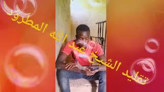 ALLAHOU AKBAR !  Very nice Imitation of Sheikh Abdullah Matrood Sourat  (101- 102) : تقليد ش مطرود