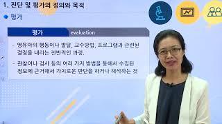 [Kstudy 케이스터디] 유아특수교육학 2-1차시