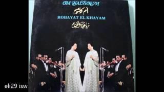 ام كلثوم - رباعيات الخيام - حفل رائع الكامل Om Kalsoum - Robayat El Khayam