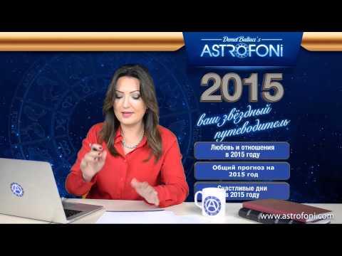 Гороскоп на 2015 год Телец карьера и финансы (Часть2