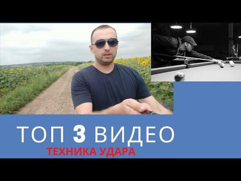Три видео которые должен посмотреть каждый бильярдист. Техника игры - стойка и нанесение удара.