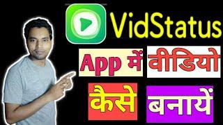 Vidstatus Par Video Kaise Banaye   How To Create Video In Vidstatus App   Vidstatus Me Video Banaye screenshot 3