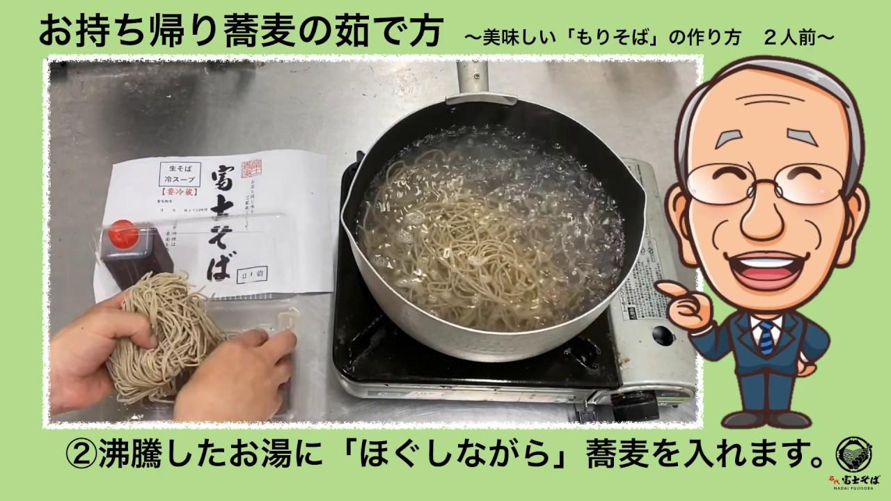 生 蕎麦 茹で 方