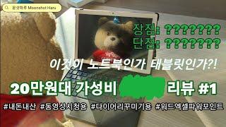 [KR] 가성비 태블릿 리뷰 : 태블릿인가 노트북인가?…