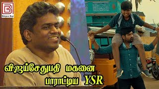 விஜய்சேதுபதி மகனை பாராட்டிய - Yuvan Shankar Raja speech at Sindhubaadh AudioLaunch | Vijaysethupathi