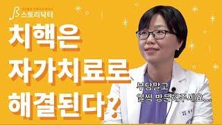 '치핵은 자가치료로 치료가 된다?' 대장항문외과 원장님…