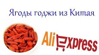 Ягоды Годжи из китая с Aliexpress