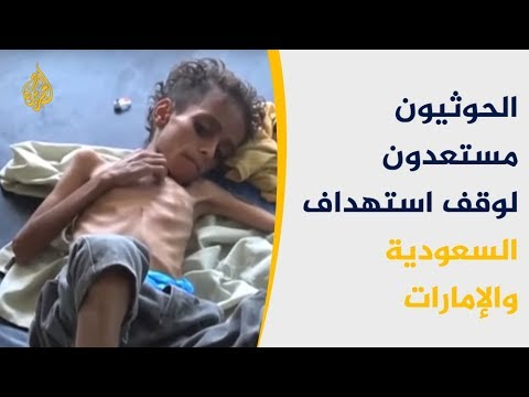 الحوثيون مستعدون لوقف استهداف السعودية والإمارات دعما لجهود السلام  - نشر قبل 24 دقيقة