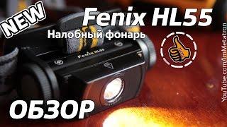 fenix HL55 Обзор и тест налобного фонаря 900 Люмен!