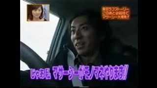 東京ラブストーリー マサーシー アゴが一番大事~♪ Subscribe & More Vi...