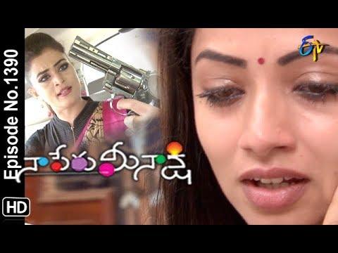 Download Naa Peru Meenakshi | 13th November 2019  | Full Episode No 1390 | ETV Telugu