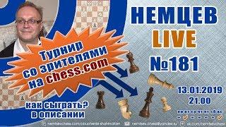 Немцев Live № 181. Турнир на chess.com. 13.01.2019. Игорь Немцев. Обучение шахматам