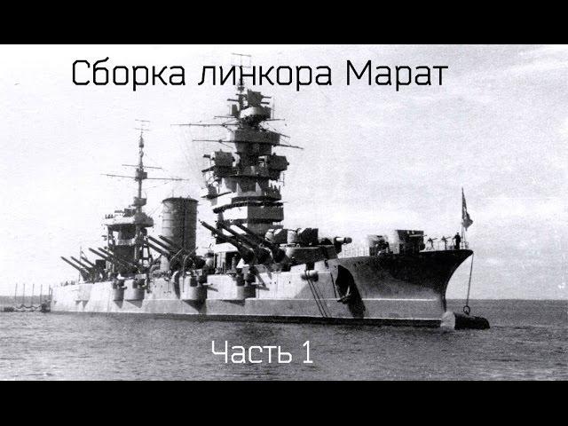 Сборка модели линкора Марат от Звезды - часть 1