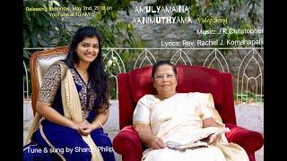 AMULYAMAINA AANIMUTHYAMA VIDEO SONG BY SHARON PHILIP || REV. RACHEL J. KOMANAPALLI || JK CHRISTOPHER