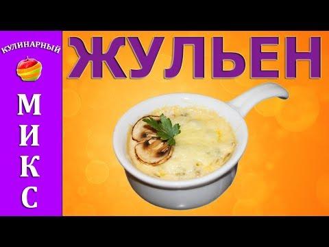 Жульен с грибами и мясом - вкусный и простой рецепт!