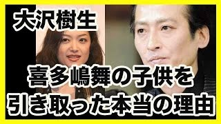 大沢樹生、子供引き取った理由「墓場まで持っていく」 DNA鑑定にまで...
