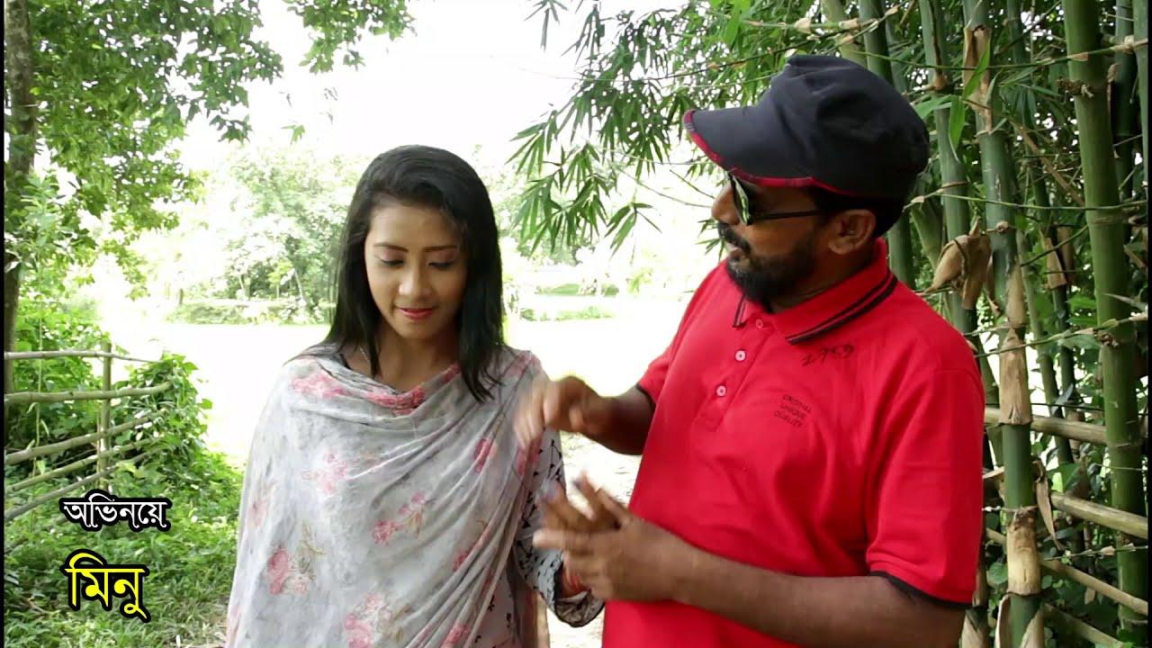 অবৈধ সম্পর্ক | Abaidha Samparka | Invalid relationship | bangla short film | icecream media 2021