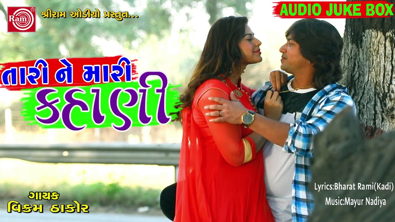 Tari Ne Mari Kahani ||Vikram Thakor ||New Gujarati Song 2018 ||Audio Juke  Box