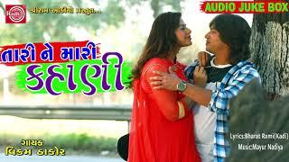 Tari Ne Mari Kahani   Vikram Thakor   New Gujarati Song 2018   Audio Juke Box