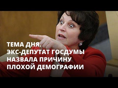 Экс-депутат Госдумы назвала причину плохой демографии в России. Тема дня