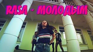 Танец Раса - молодым (Танцующий Чувак) Rasa – Молодым